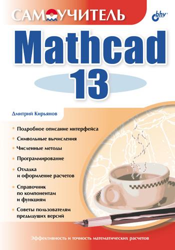 Дмитрий Кирьянов Самоучитель Mathcad 13 недорого