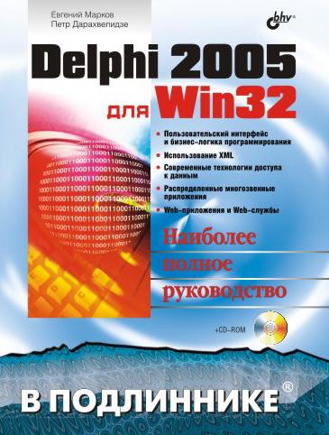 Евгений Марков Delphi 2005 для Win32 евгений марков delphi 2005 для net