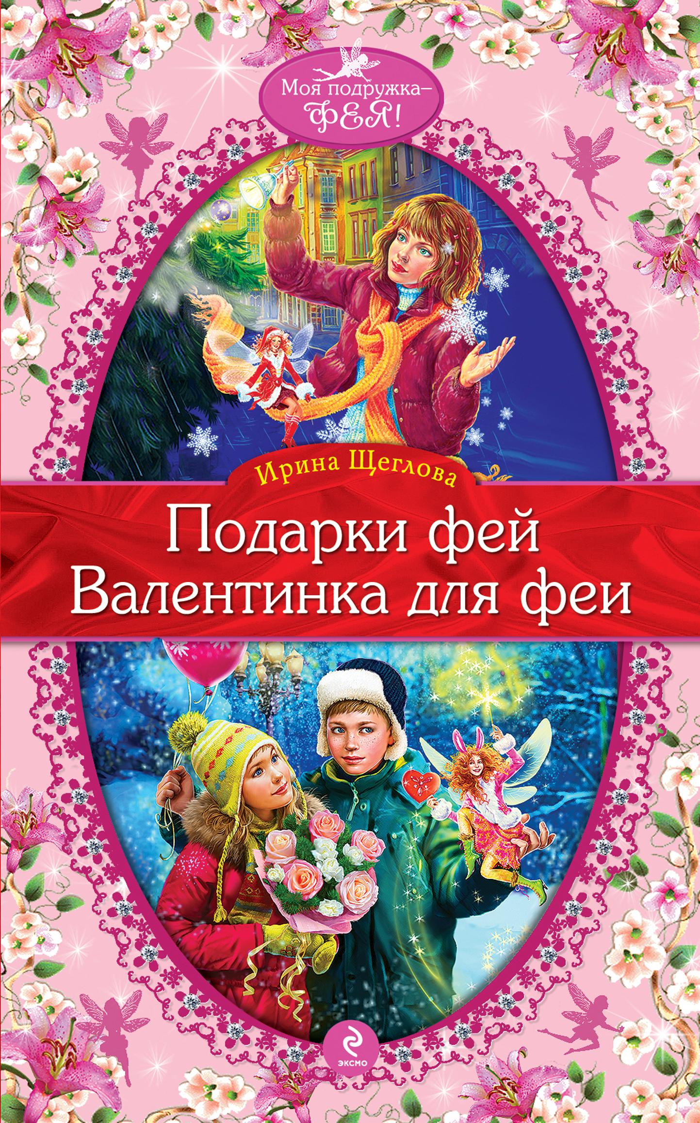 Валентинка для феи ( Ирина Щеглова  )