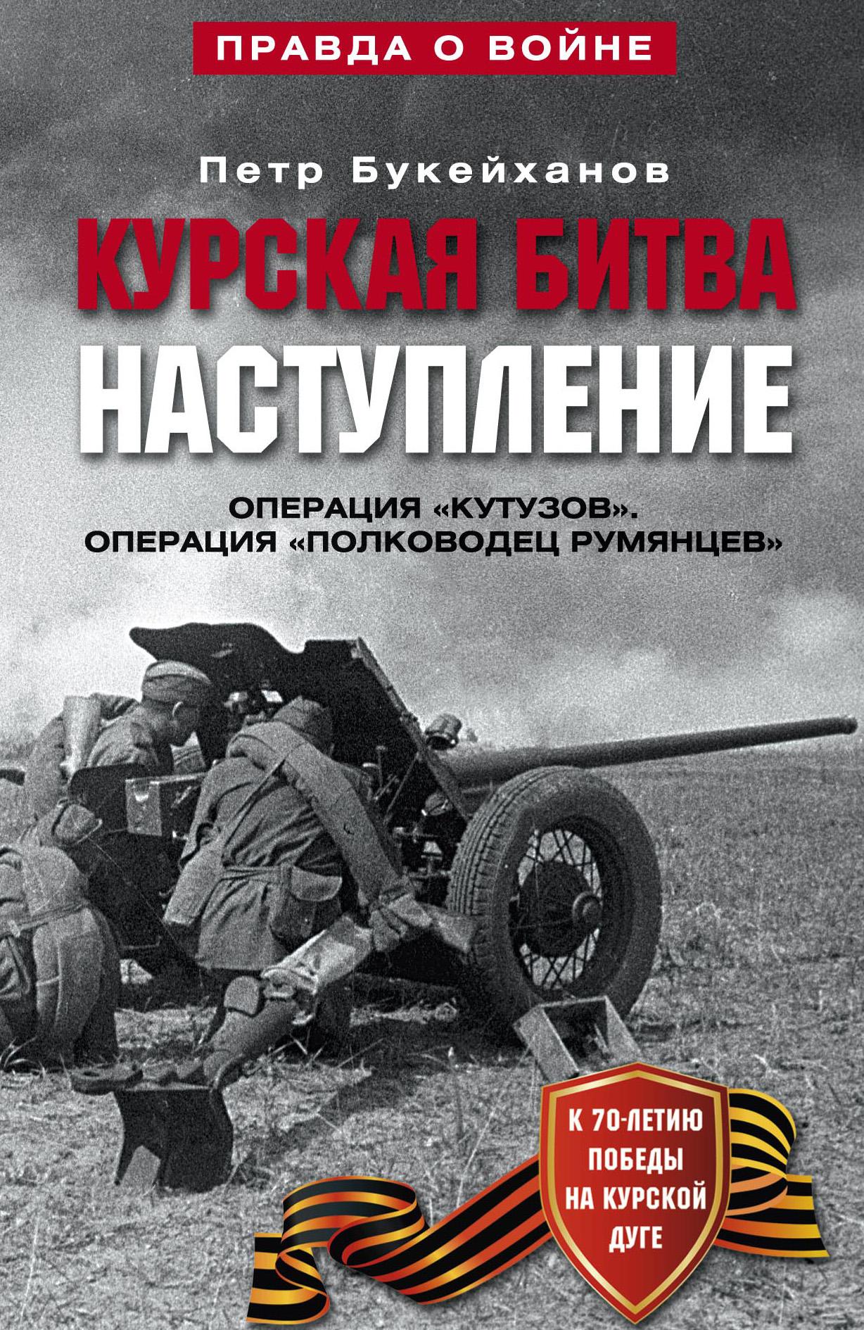 Курская битва. Наступление. Операция «Кутузов». Операция «Полководец Румянцев». Июль-август 1943