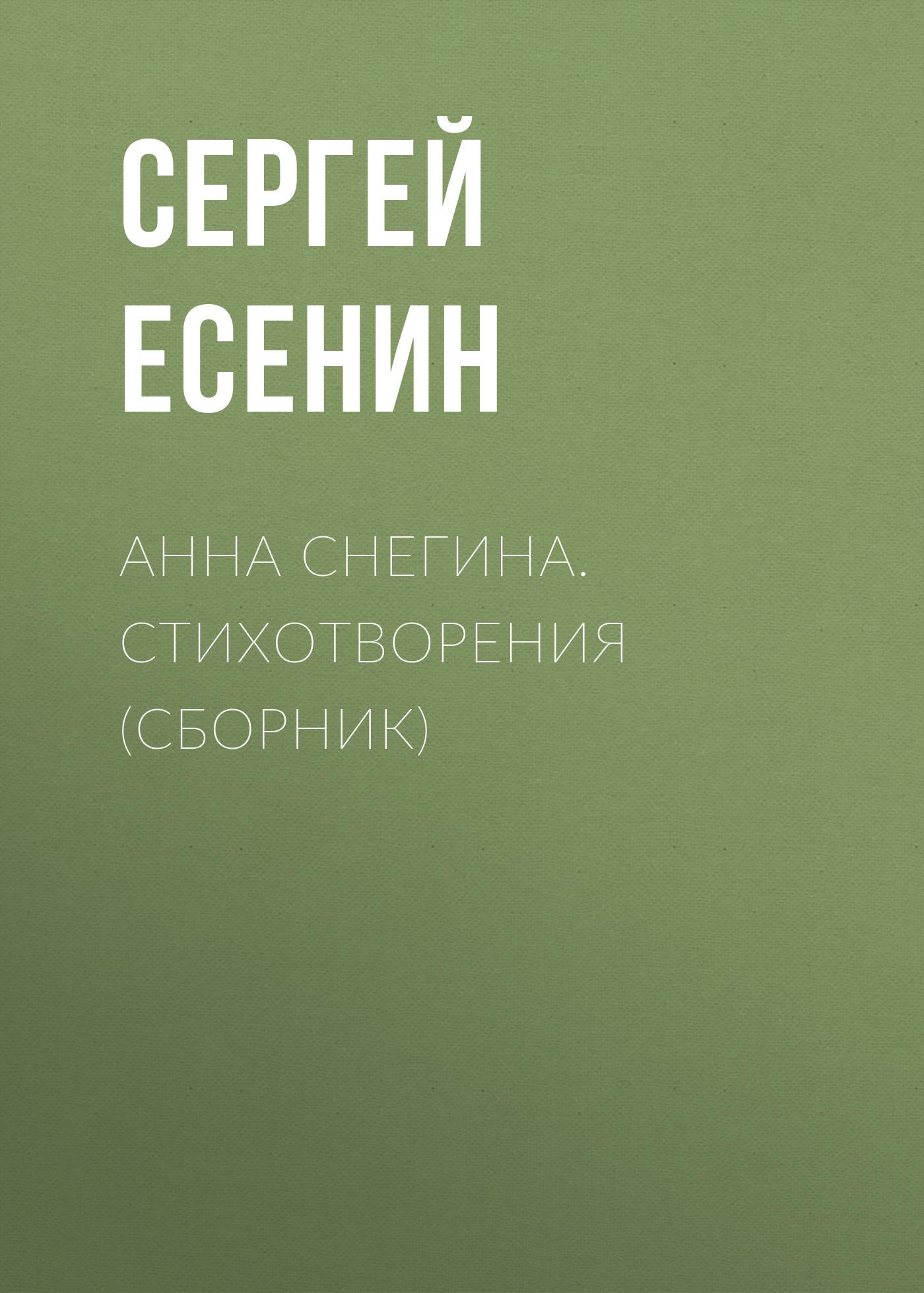 Сергей Есенин Анна Снегина. Стихотворения (сборник) есенин с стихотворения поэмы