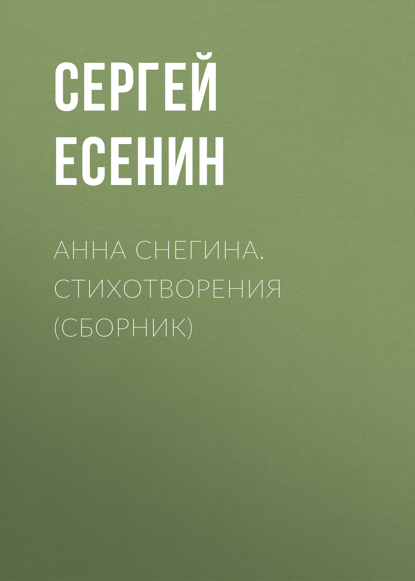 цена на Сергей Есенин Анна Снегина. Стихотворения (сборник)