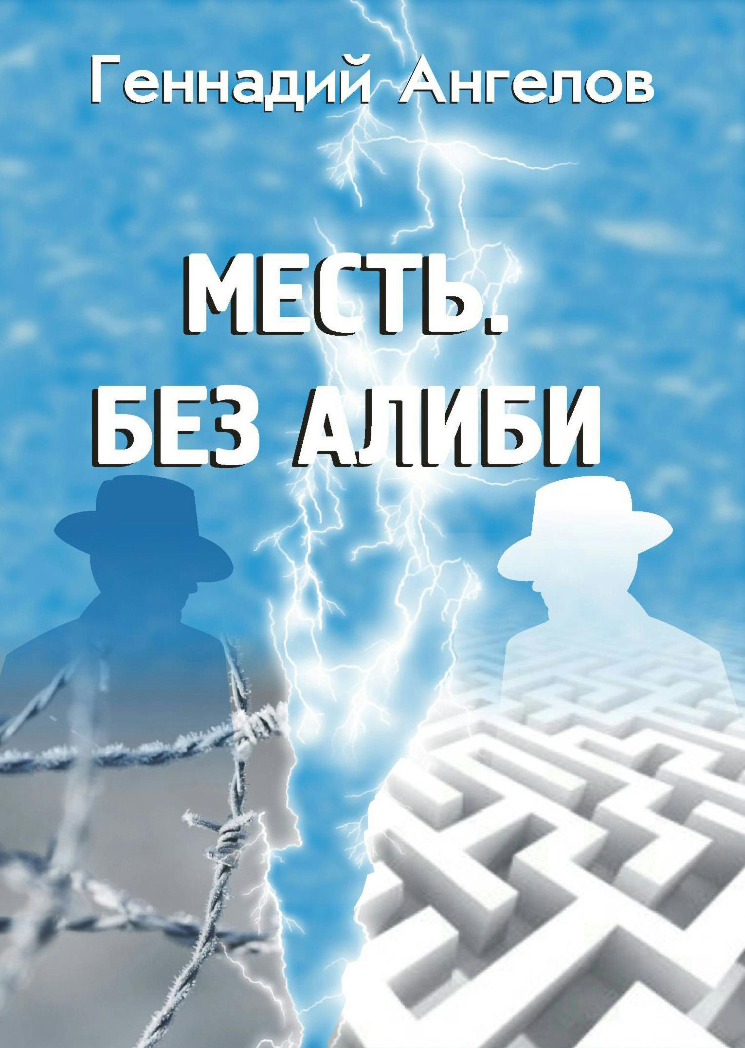 Геннадий Ангелов Месть. Без алиби цена