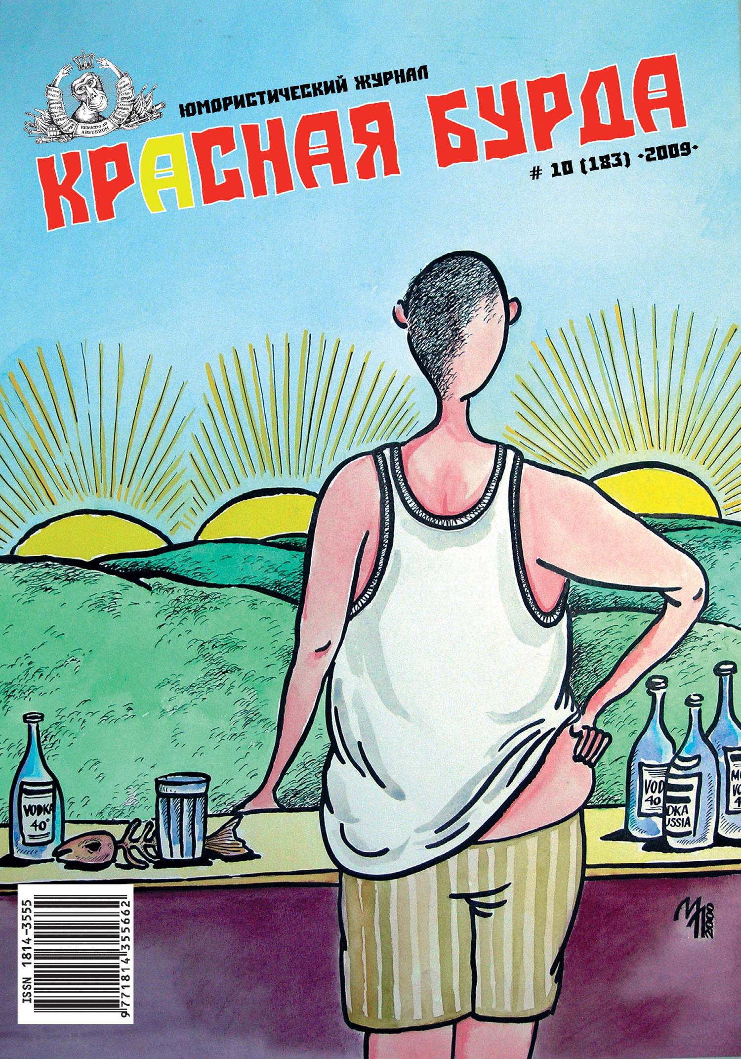 Красная бурда. Юмористический журнал №10 (183) 2009