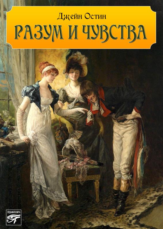 Джейн Остин Разум и чувства сохраби фарр таги м разум и любовь очерки жизни и идей муллы садра ширази