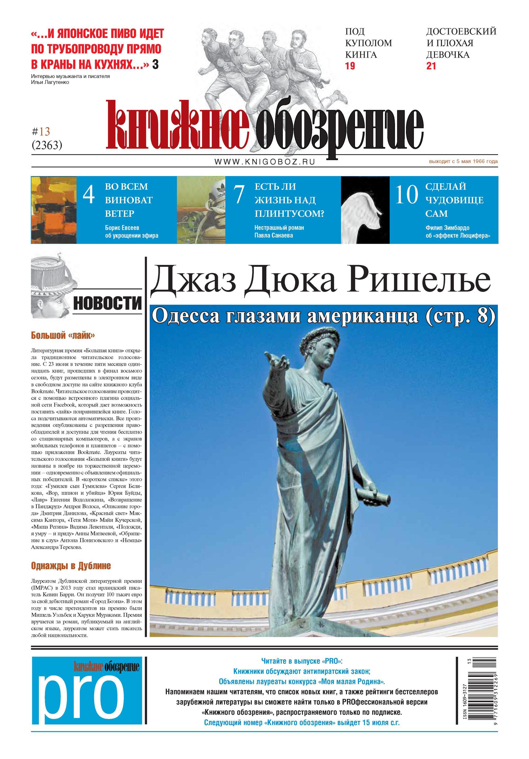 Отсутствует Книжное обозрение (с приложением PRO) №13/2013 все цены