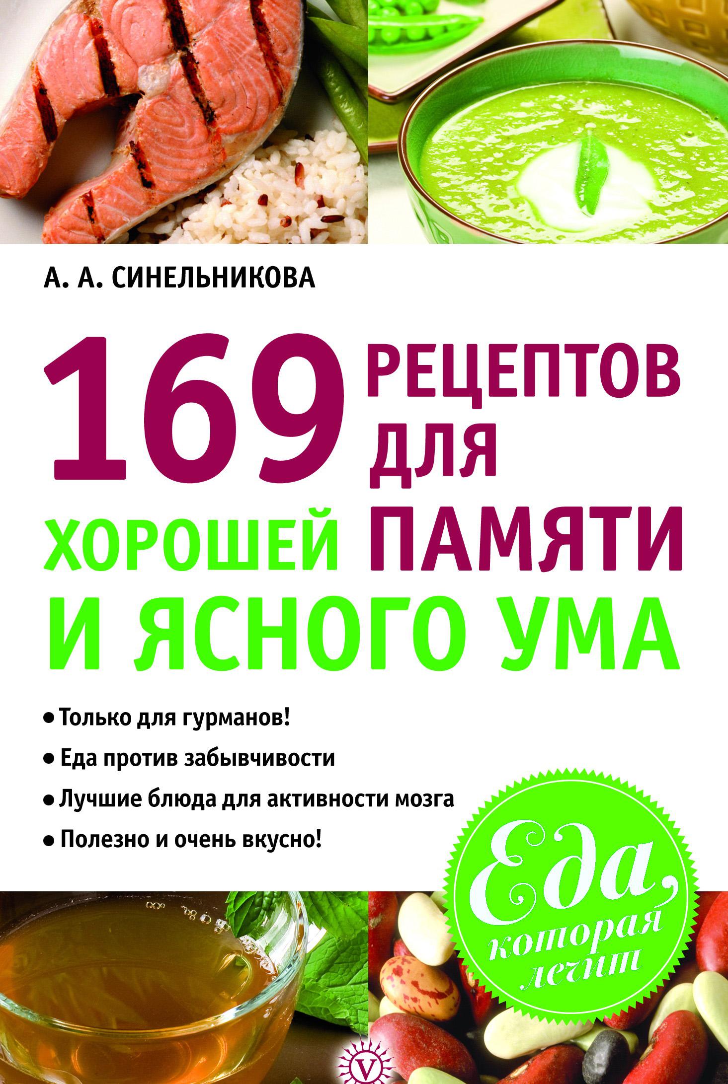 А. А. Синельникова 169 рецептов для хорошей памяти и ясного ума гори гори ясно