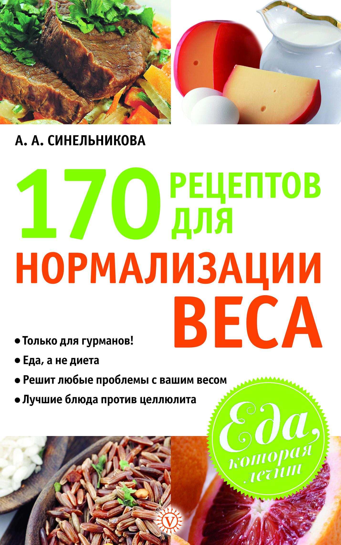 А. А. Синельникова 170 рецептов для нормализации веса а а синельникова 220 рецептов для здоровья женщины