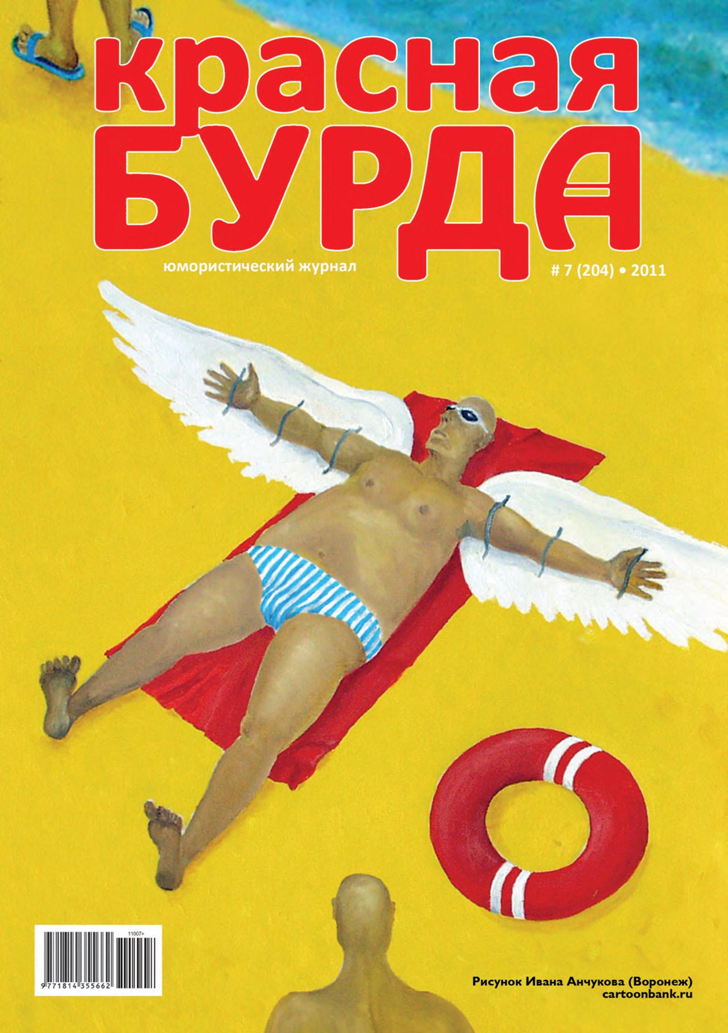 Красная бурда. Юмористический журнал №7 (204) 2011