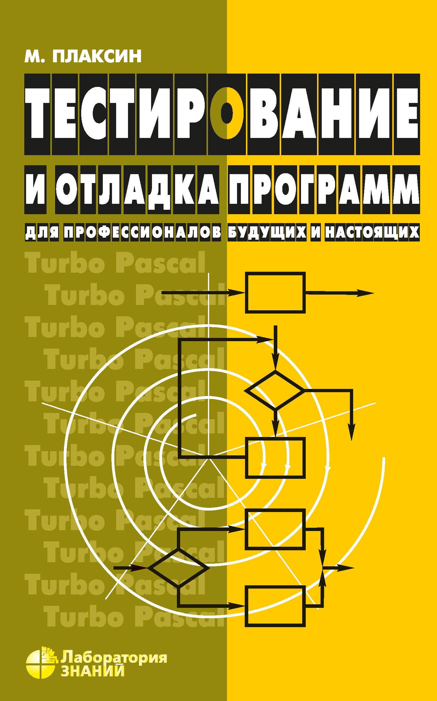 М. А. Плаксин Тестирование и отладка программ для профессионалов будущих и настоящих