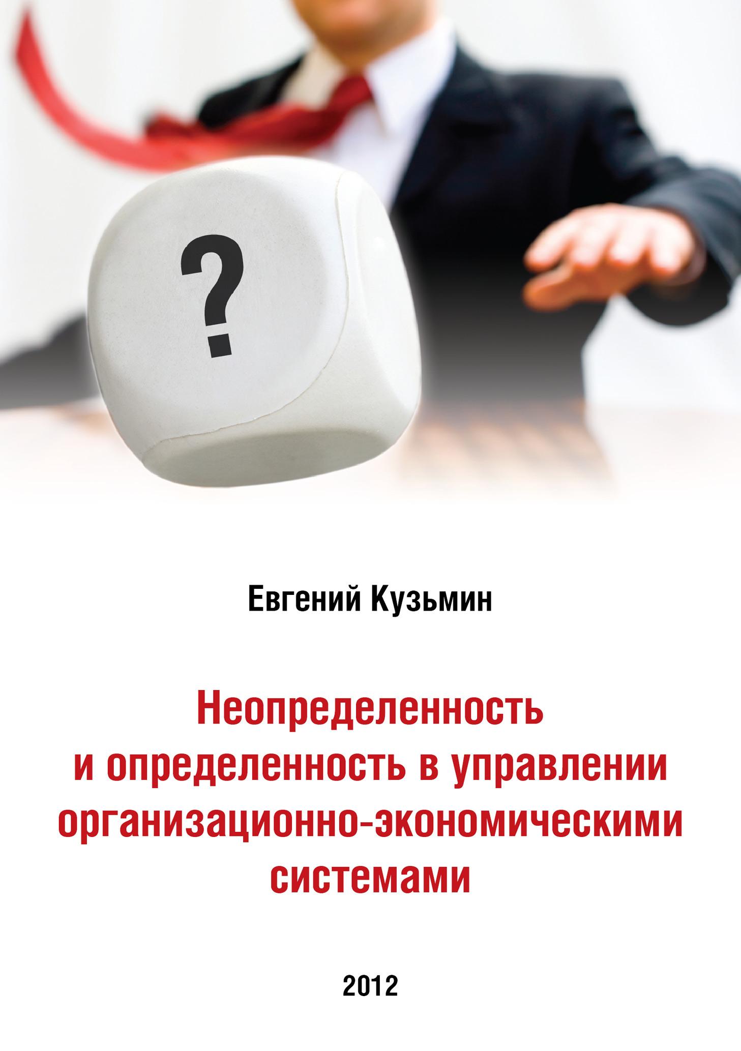 Евгений Кузьмин Неопределенность и определенность в управлении организационно-экономическими системами