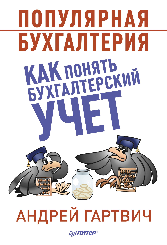 Обложка книги Популярная бухгалтерия. Как понять бухгалтерский учет