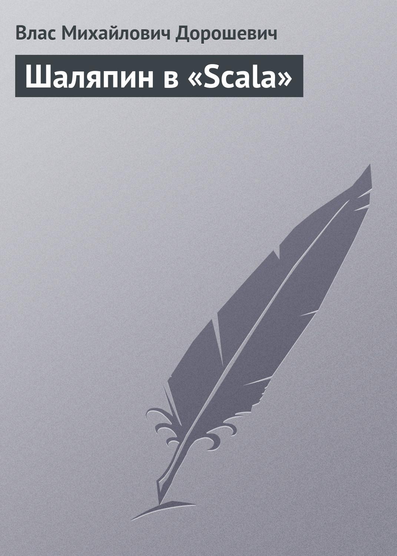 цена на Влас Дорошевич Шаляпин в «Scala»
