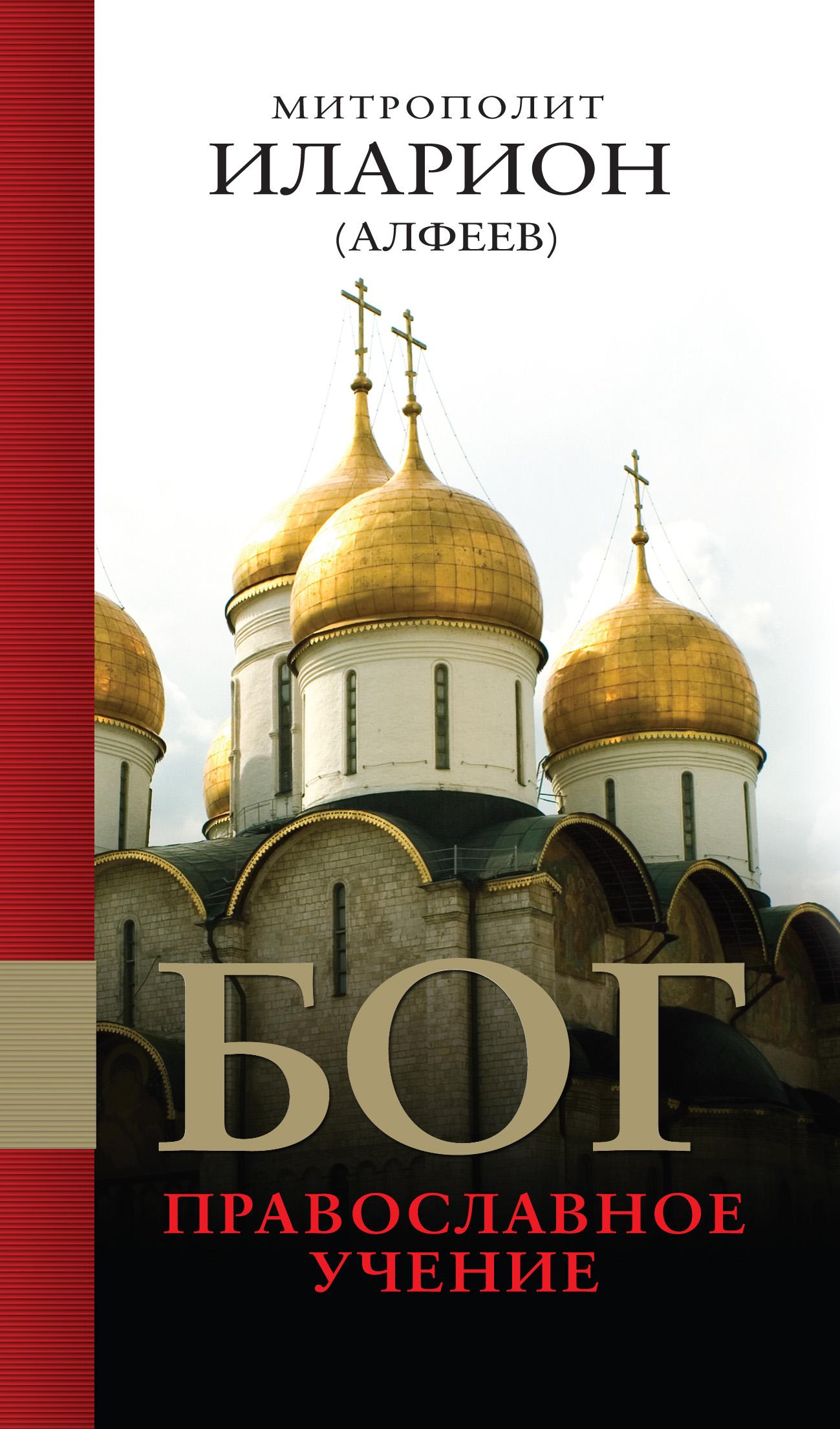 митрополит Иларион (Алфеев) Бог: Православное учение книги эксмо бог православное учение