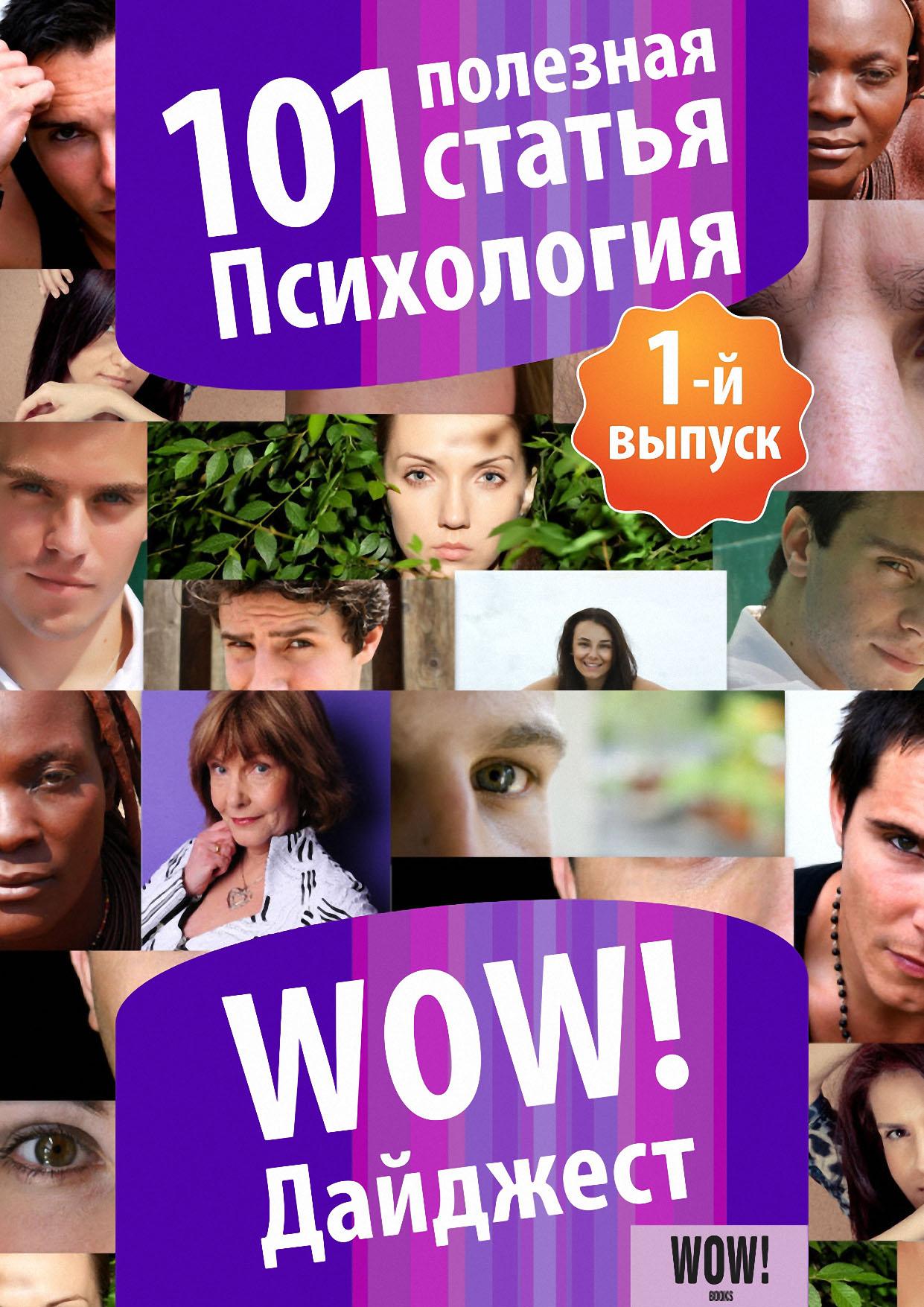 Отсутствует 101 полезная статья. Психология. 1-й выпуск отсутствует наша психология 02 2012