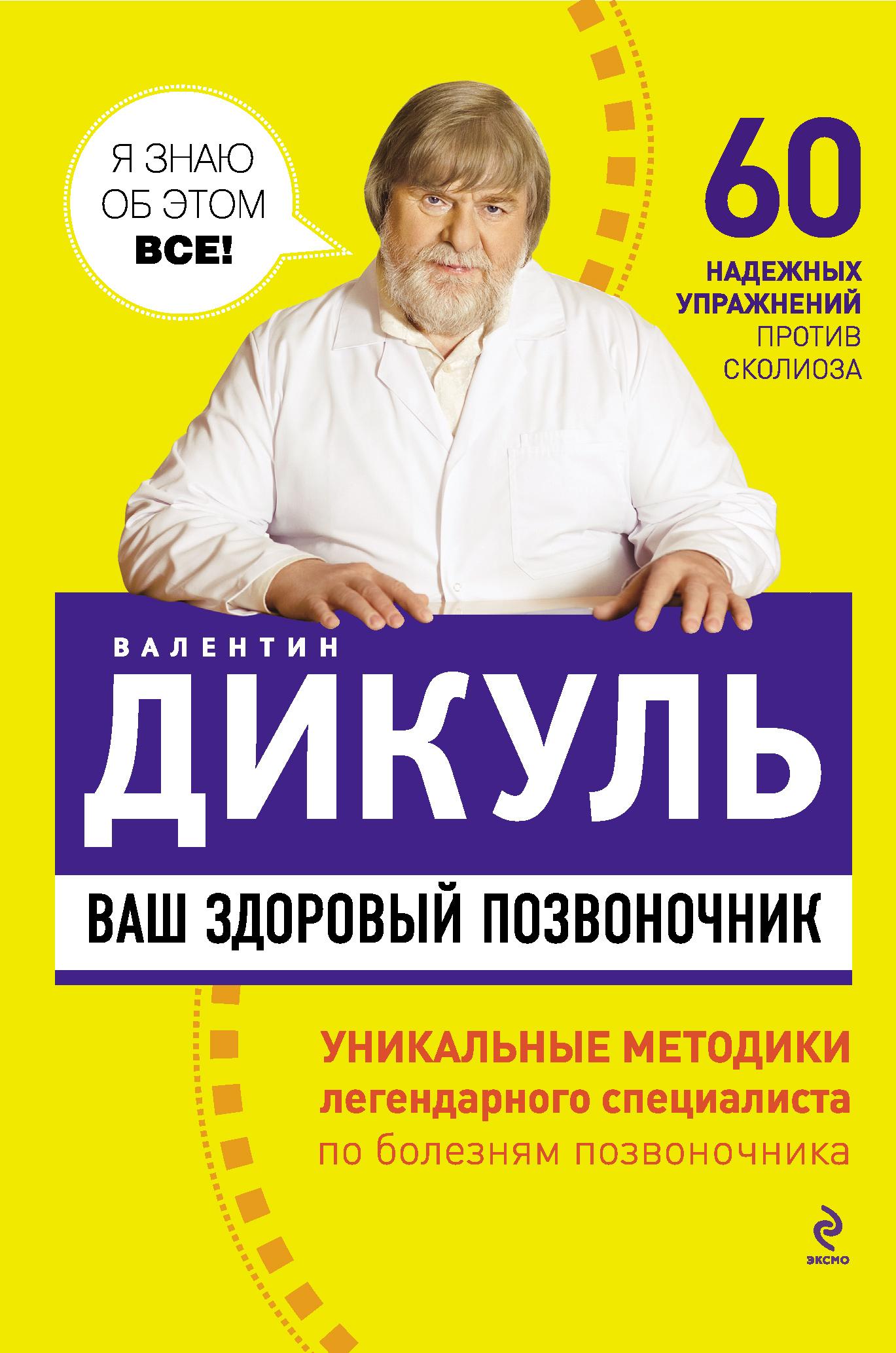цена Валентин Дикуль Ваш здоровый позвоночник