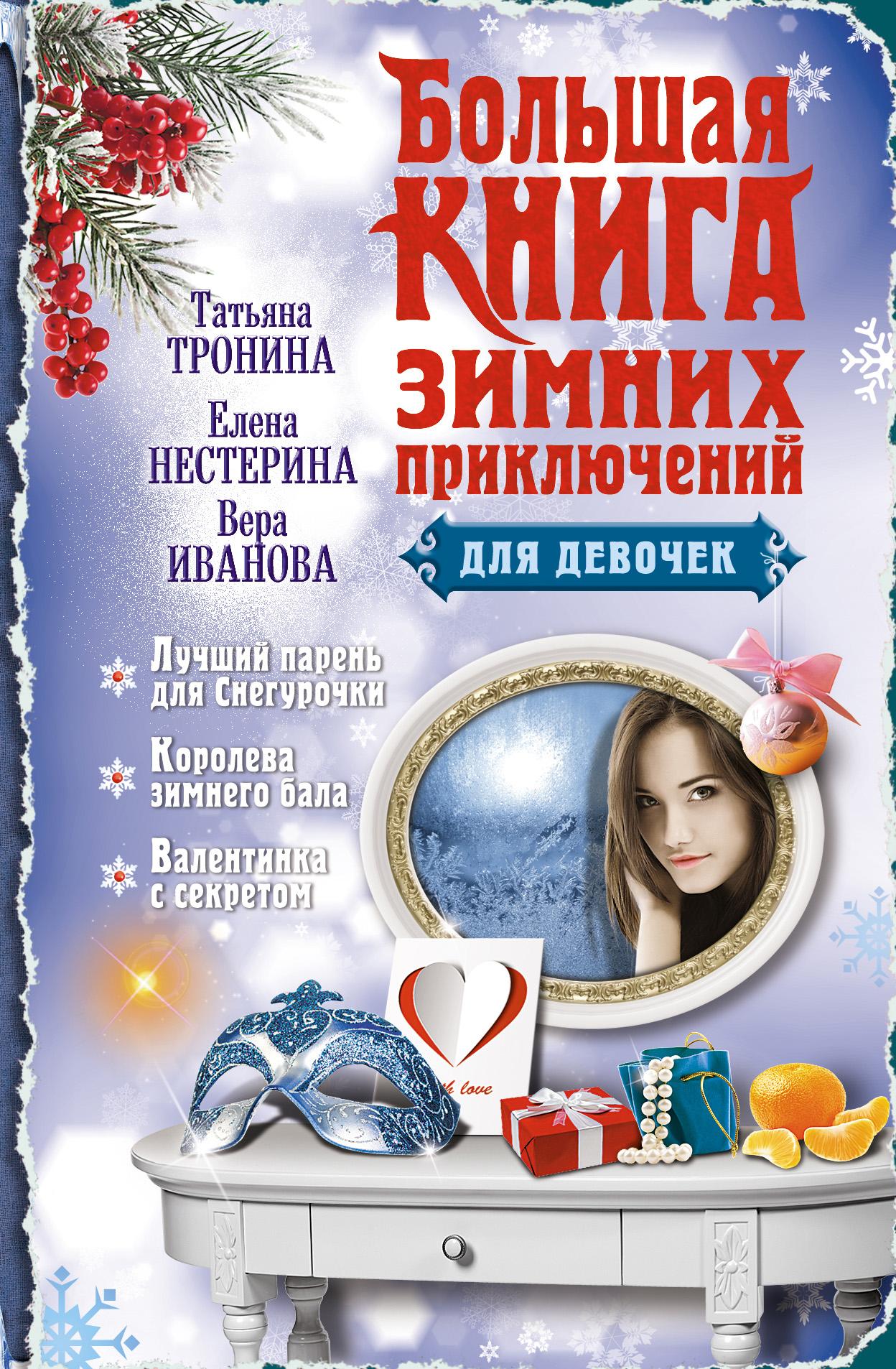 Большая книга зимних приключений для девочек (сборник) ( Татьяна Тронина  )