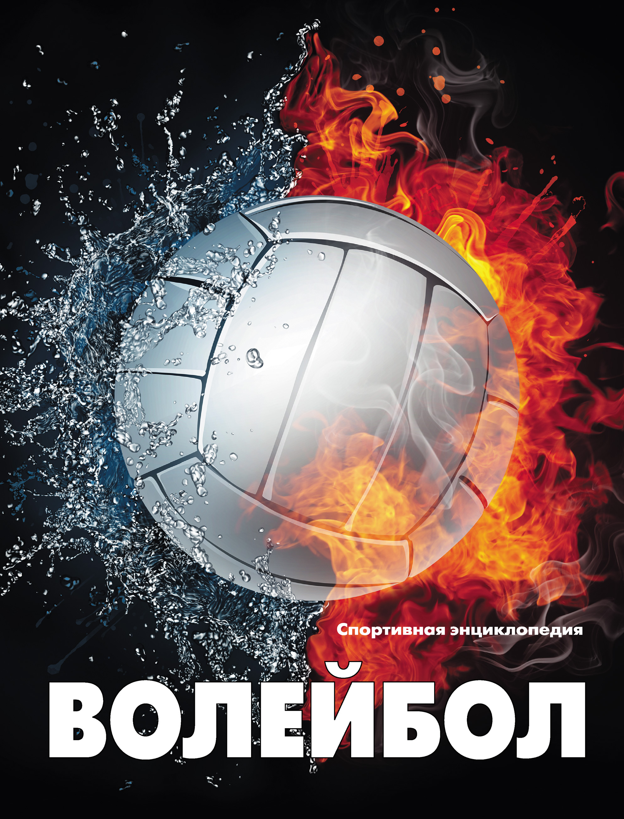 Отсутствует Волейбол серия энциклопедия обо всем omnibus rebus комплект из 10 книг