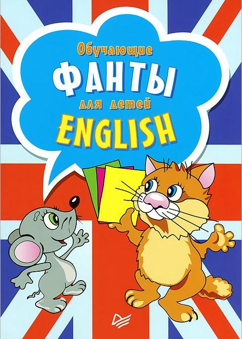 Отсутствует English. Обучающие фанты для детей (29 карточек) питер обучающие фанты для детей французский язык 29 карточек