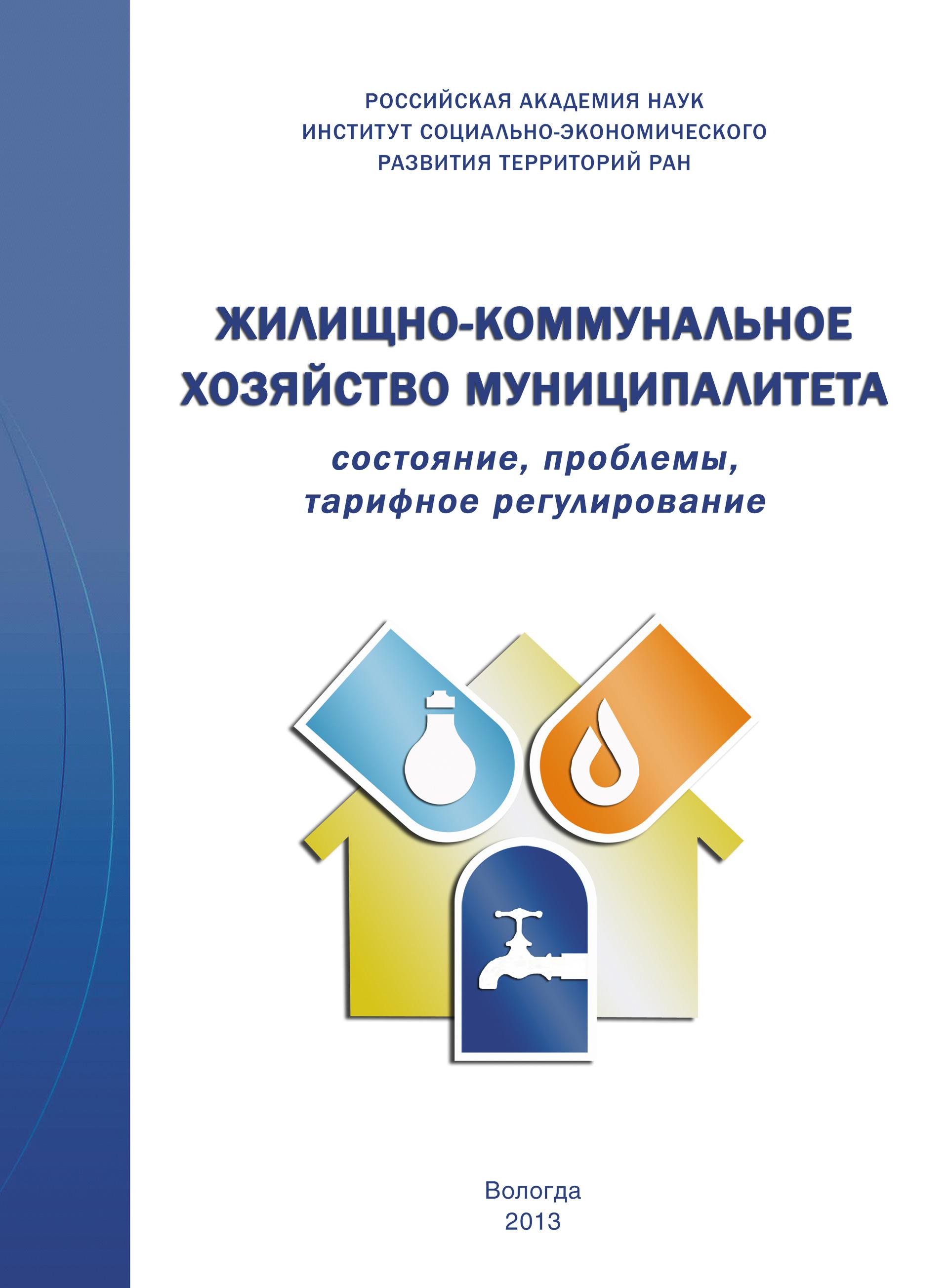 Т. В. Ускова Жилищно-коммунальное хозяйство муниципалитета: состояние, проблемы, тарифное регулирование бытовые услуги населению