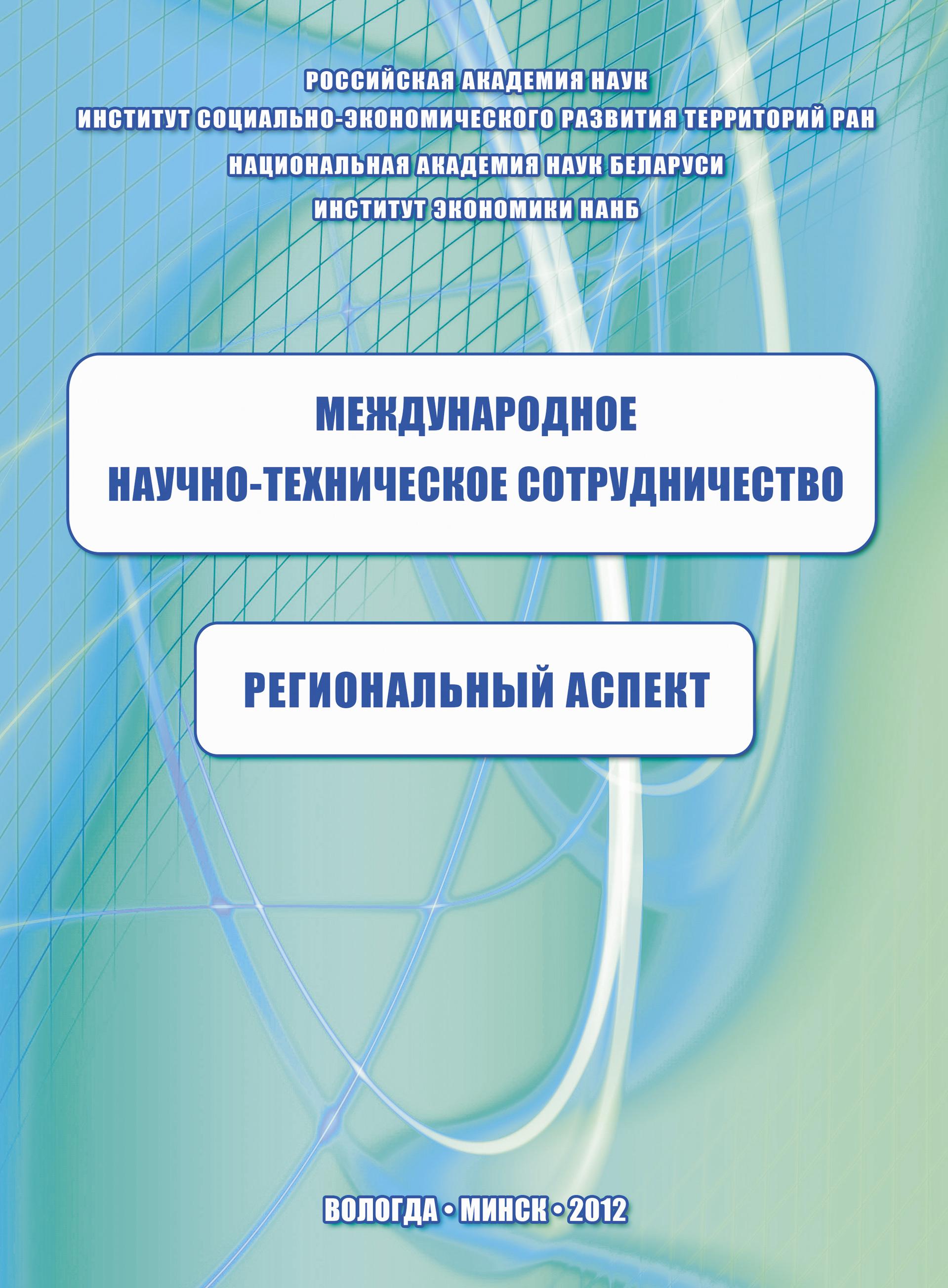 К. А. Задумкин Международное научно-техническое сотрудничество: региональный аспект