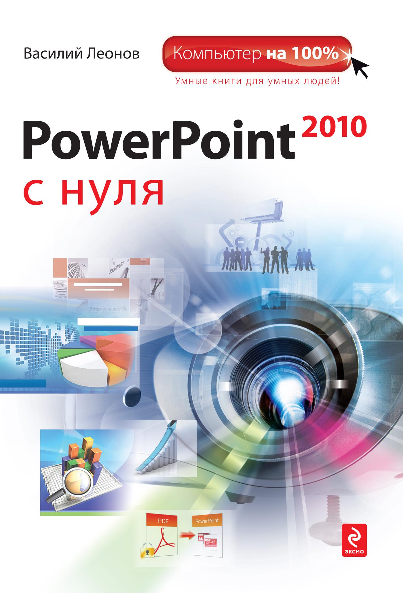 Василий Леонов PowerPoint 2010 с нуля темы для презентации powerpoint скачать