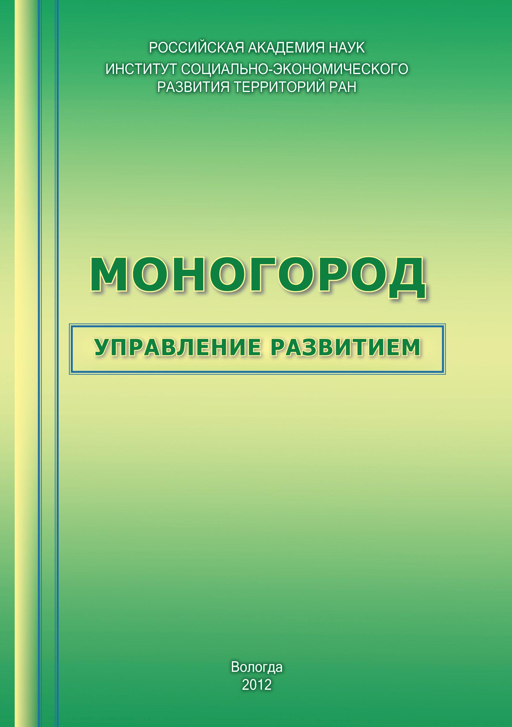 Т. В. Ускова Моногород: управление развитием тарифный план