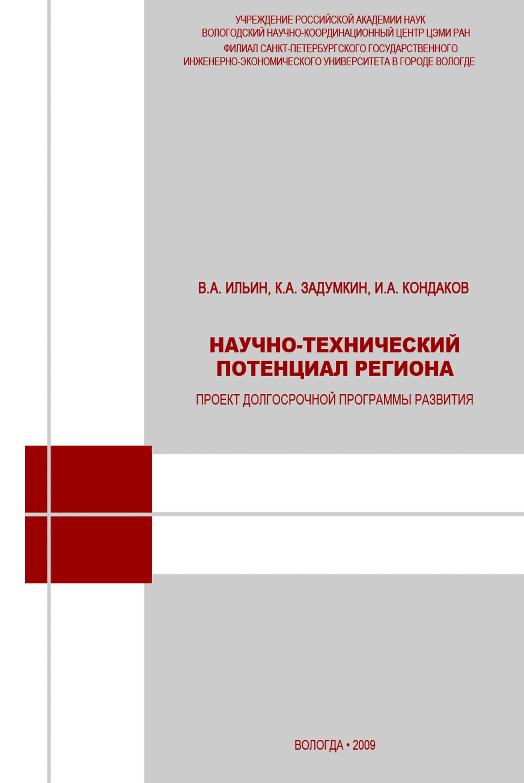В. А. Ильин Научно-технический потенциал региона: проект долгосрочной программы развития азамат шамсудинович абдуллаев проект россия 21 национальные программы развития