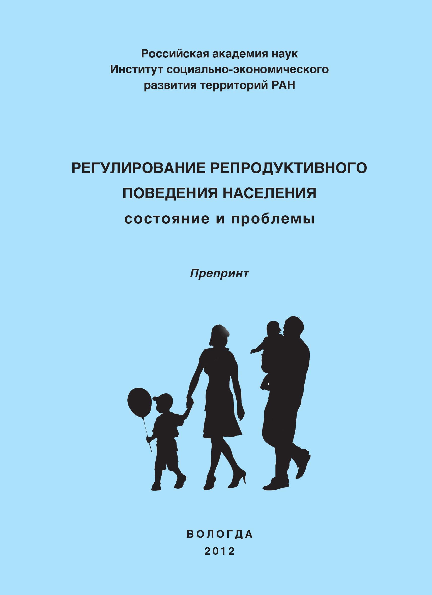 Регулирование репродуктивного поведения населения