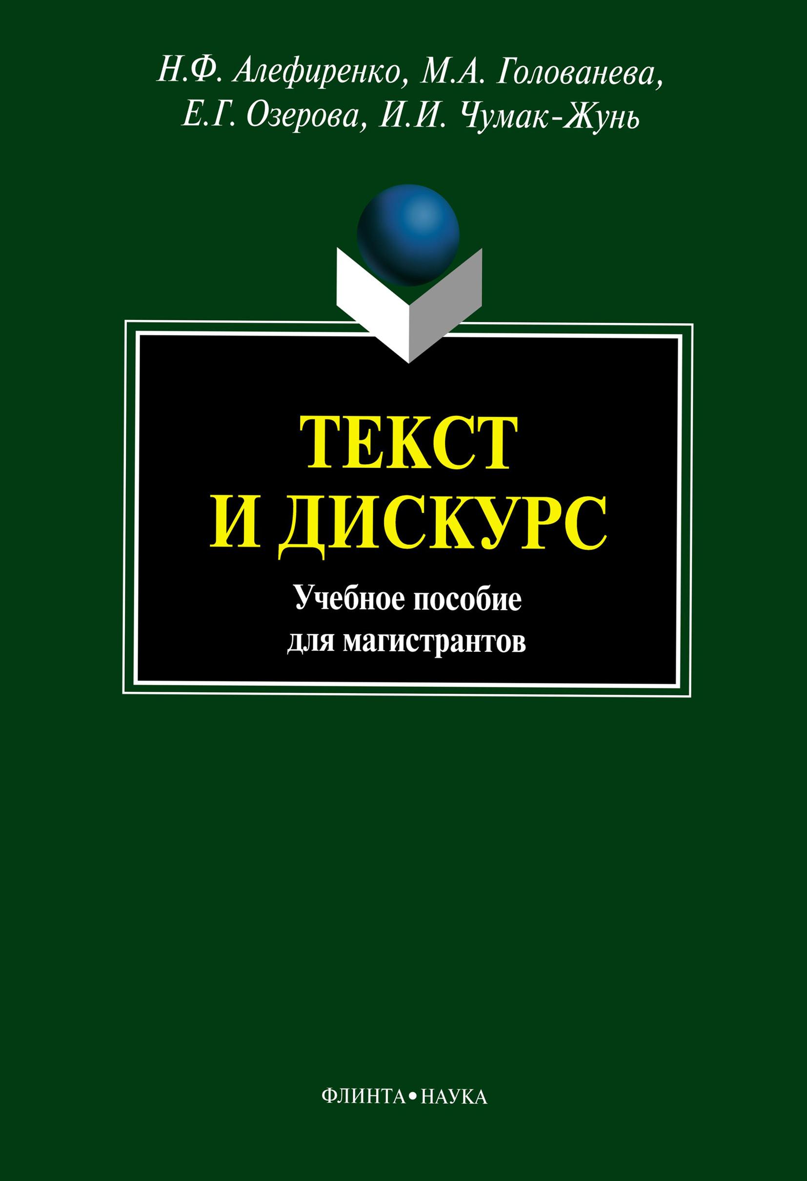 Н. Ф. Алефиренко Текст и дискурс о е чернова текст и дискурс