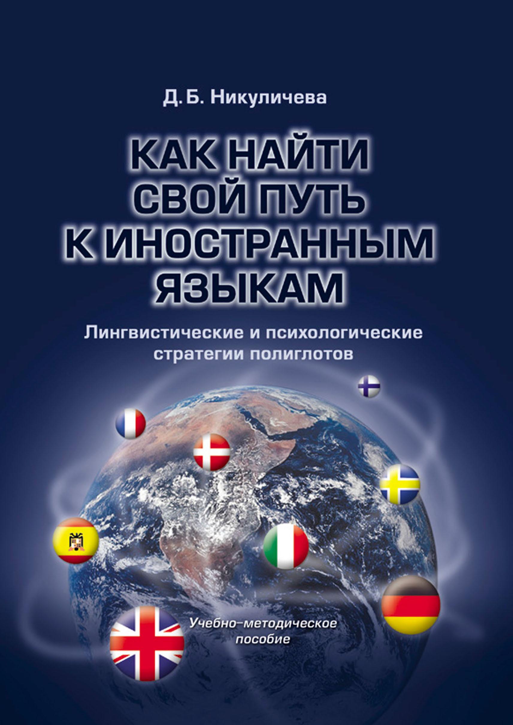 Д. Б. Никуличева Как найти свой путь к иностранным языкам. Лингвистические и психологические стратегии полиглотов. Учебно-методическое пособие все цены