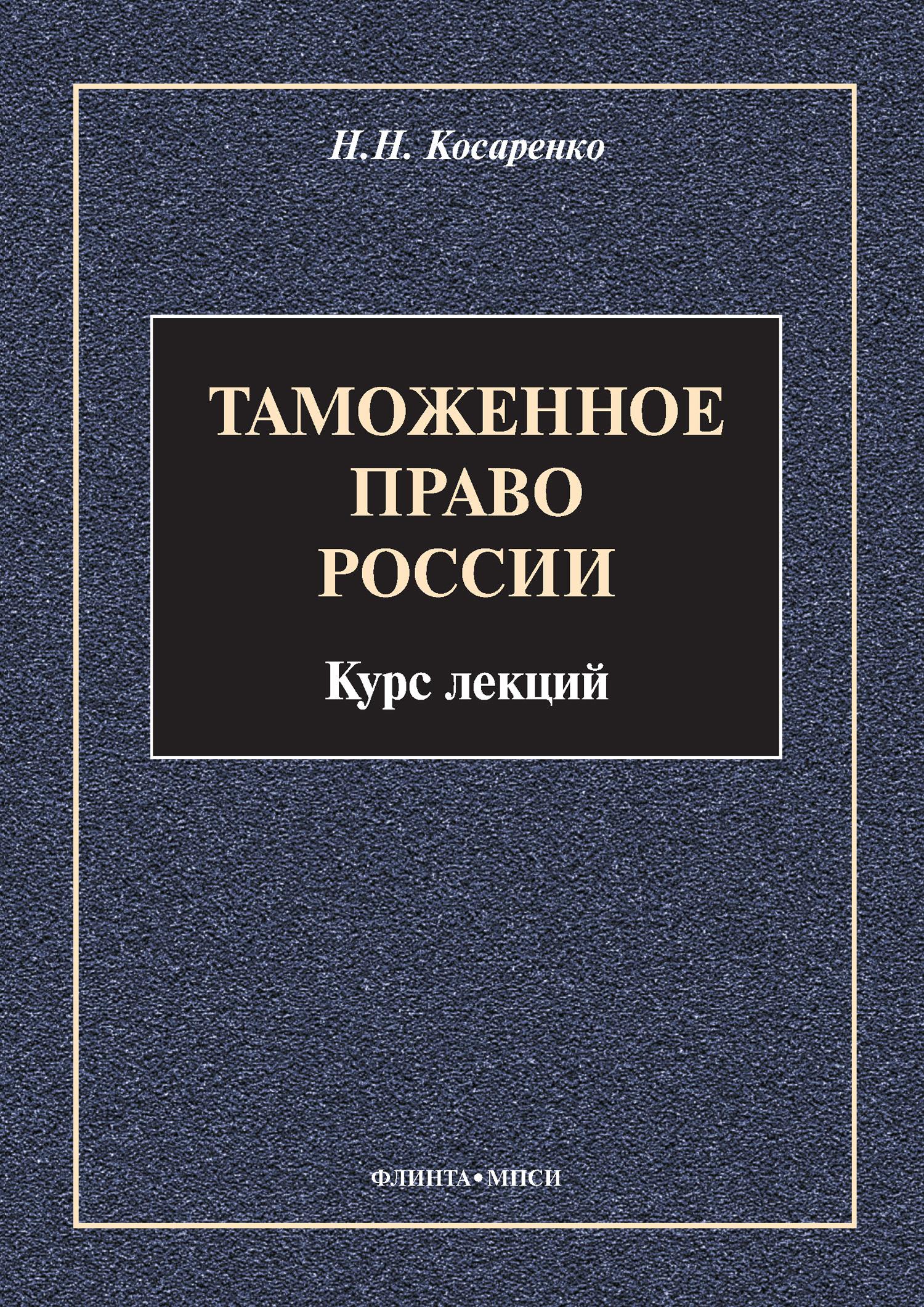 Н. Н. Косаренко Таможенное право России. Курс лекций цена