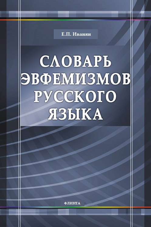 Словарь эвфемизмов русского языка