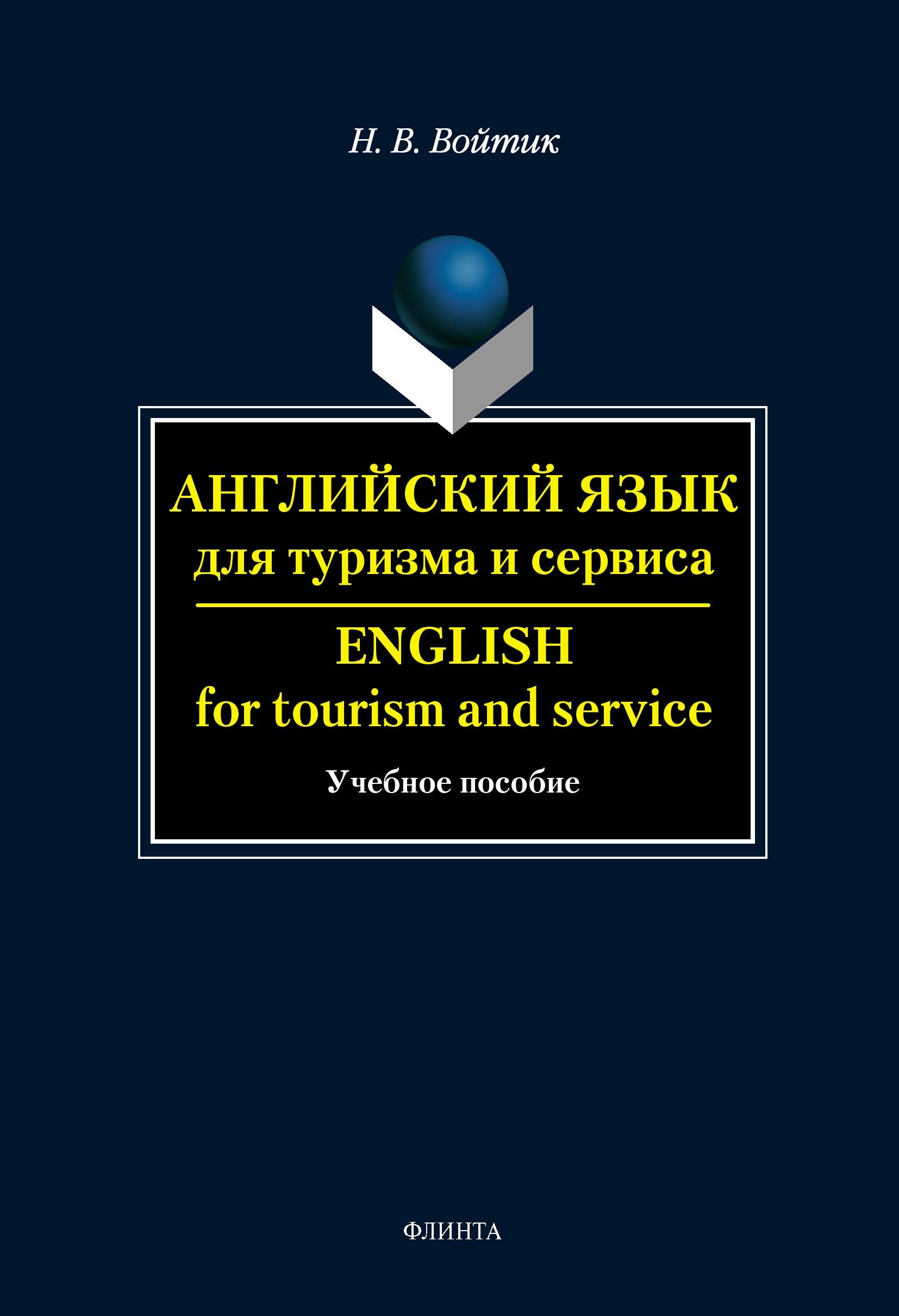 Н. В. Войтик Английский язык для туризма и сервиса. English for Tourism and Service: учебное пособие недорого