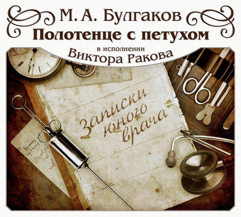 купить Михаил Булгаков Полотенце с петухом. Рассказ по цене 0 рублей