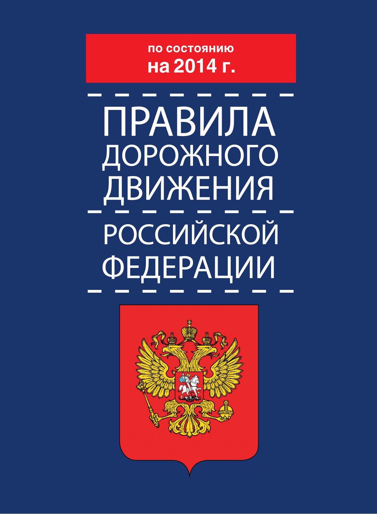 Коллектив авторов Правила дорожного движения Российской Федерации по состоянию на 2014 г. правила дорожного движения российской федерации по состоянию на 2018 год