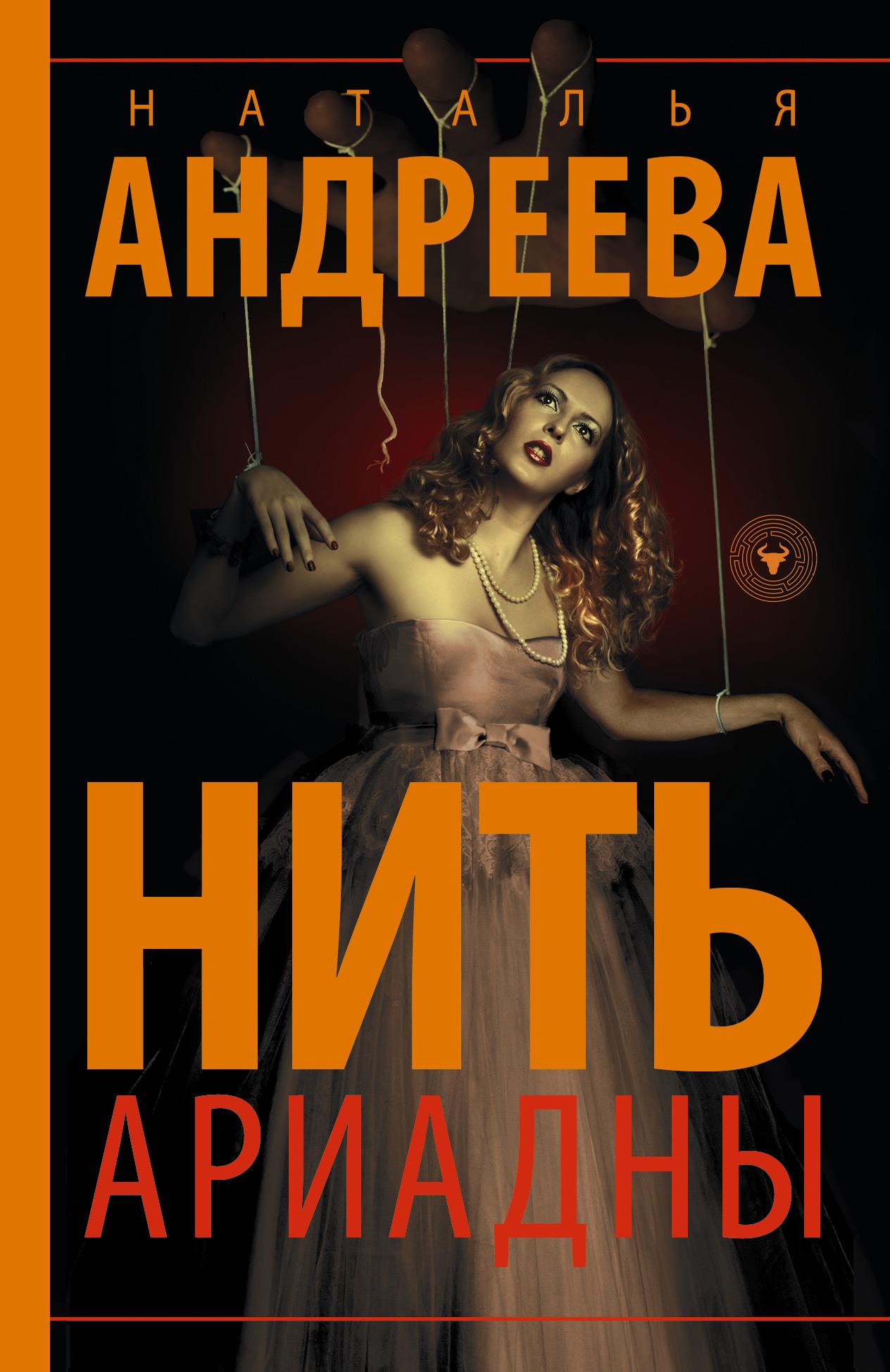 Наталья Андреева Нить Ариадны наталья андреева нить ариадны