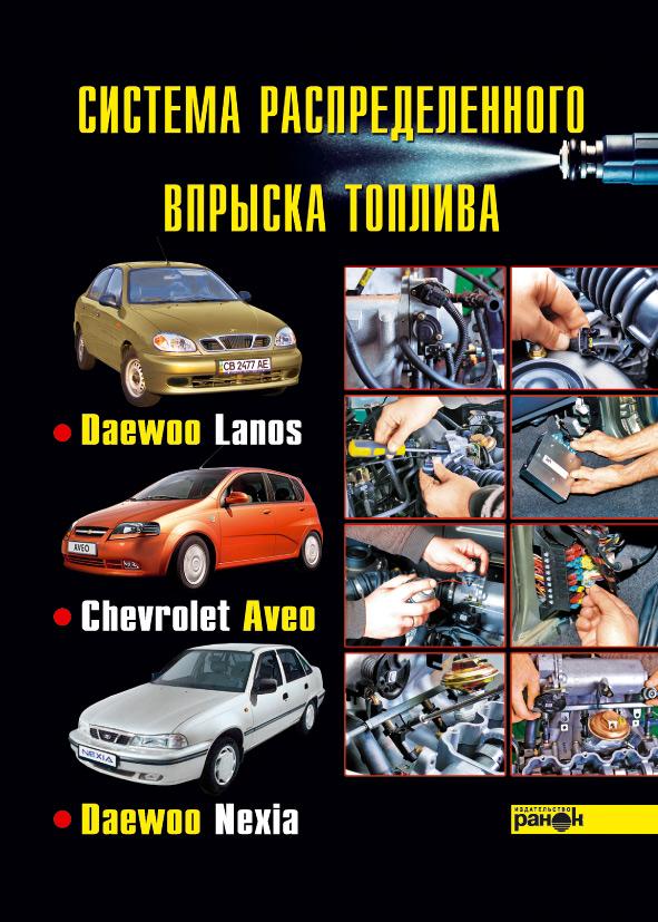 К. П. Быков Система распределенного впрыска топлива автомобилей Daewoo Lanos, Chevrolet Aveo, Daewoo Nexia car trunk mat for daewoo nexia 1995 2016 element nlc1105b10