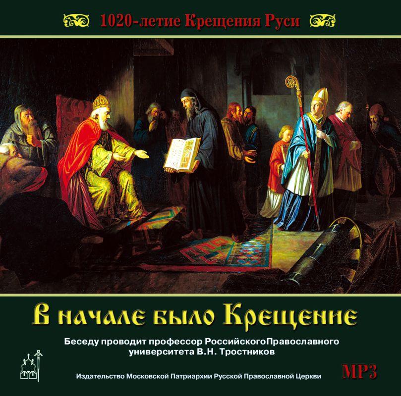 Виктор Тростников 1020-летие Крещения Руси. В начале было Крещение шаров делоне с люди и камни северо восточной руси xii век