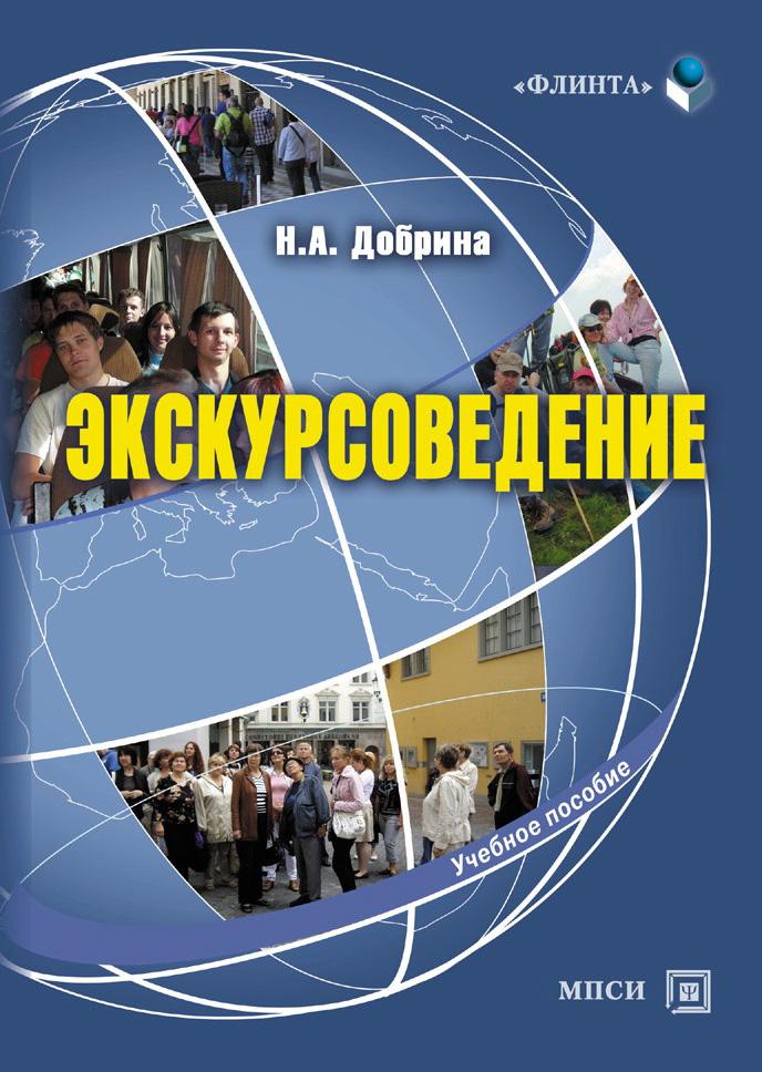 Обложка книги. Автор - Наталья Добрина