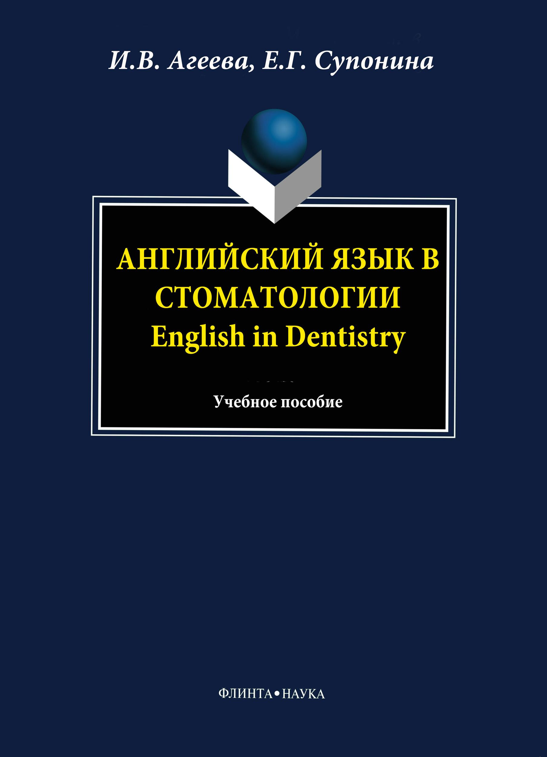 И. В. Агеева Английский язык в стоматологии. English in Dentistry: учебное пособие