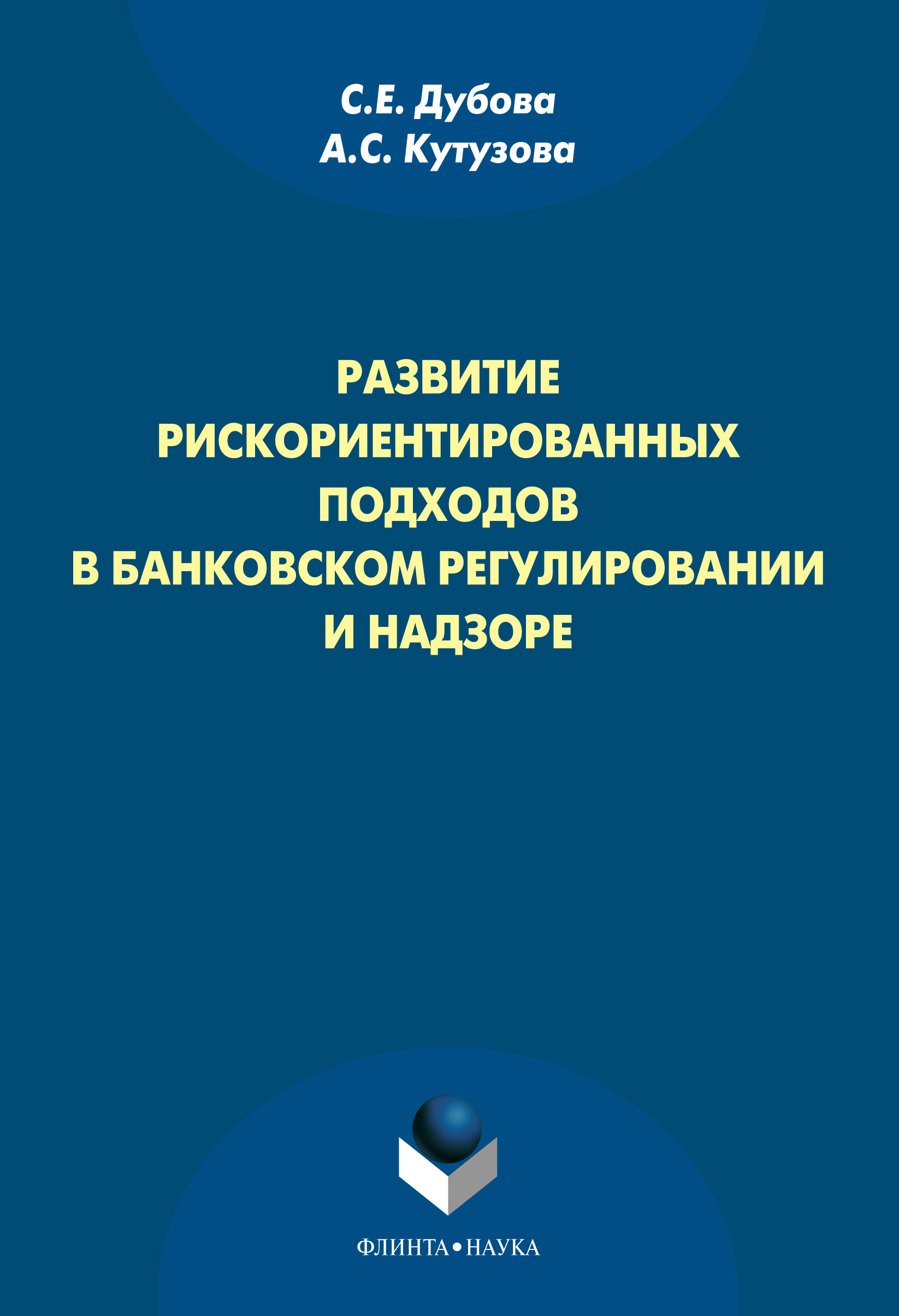 Развитие рискориентированных подходов в банковском регулировании и надзоре ( А. С. Кутузова  )