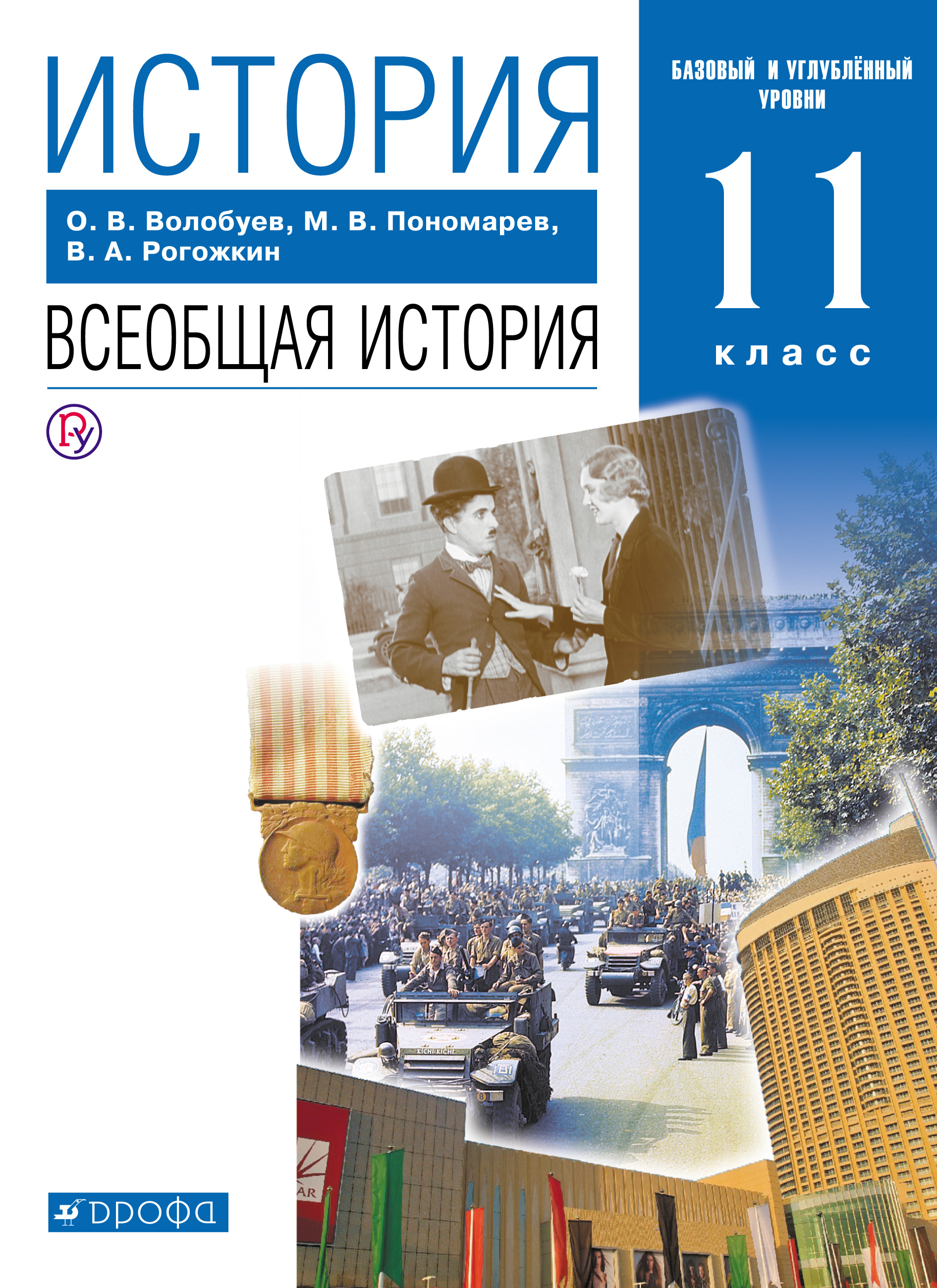 М. В. Пономарев История. Всеобщая история.11 класс. Базовый и углублённый уровни цена