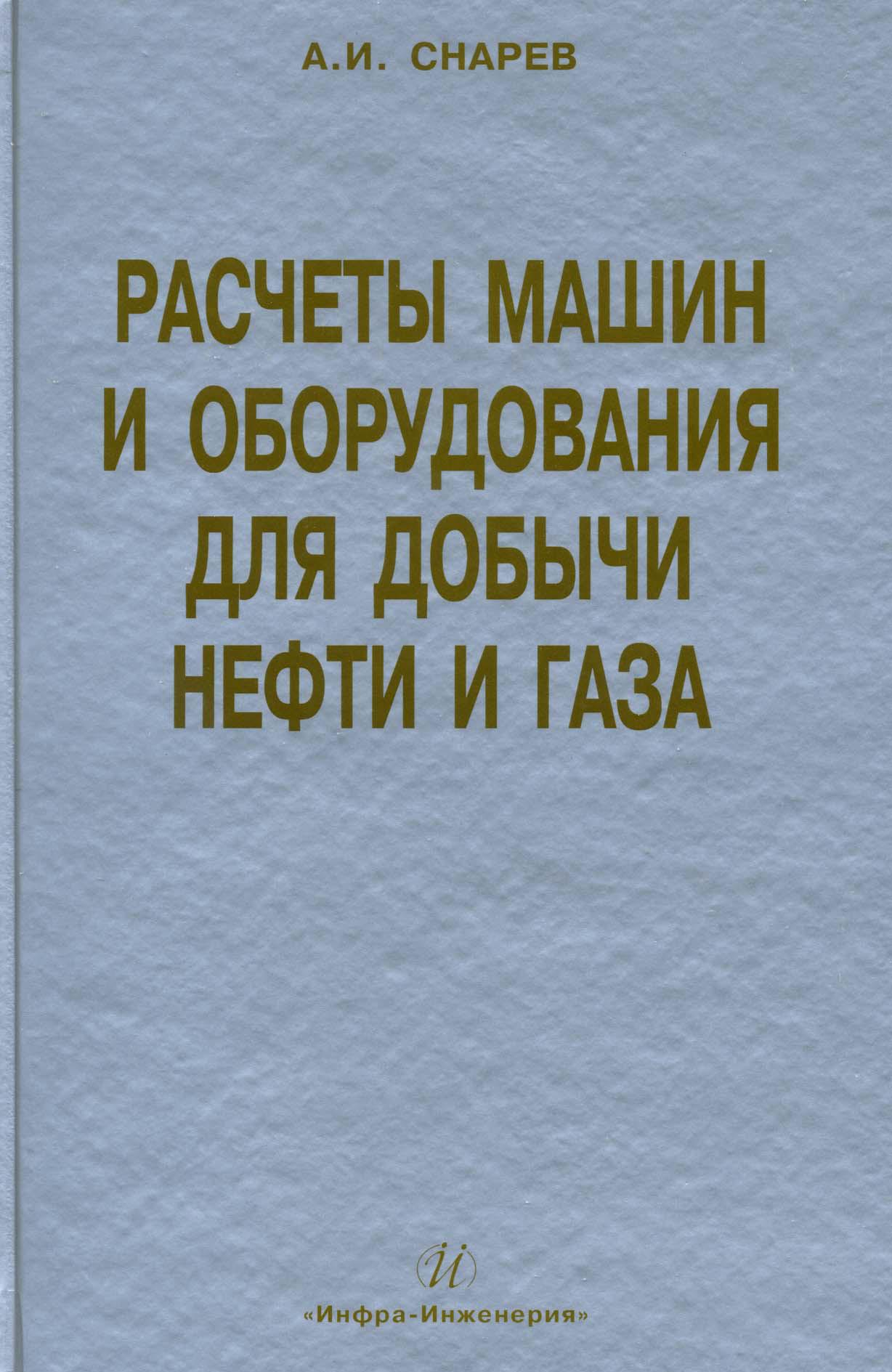 А. И. Снарев Расчеты машин и оборудования для добычи нефти и газа