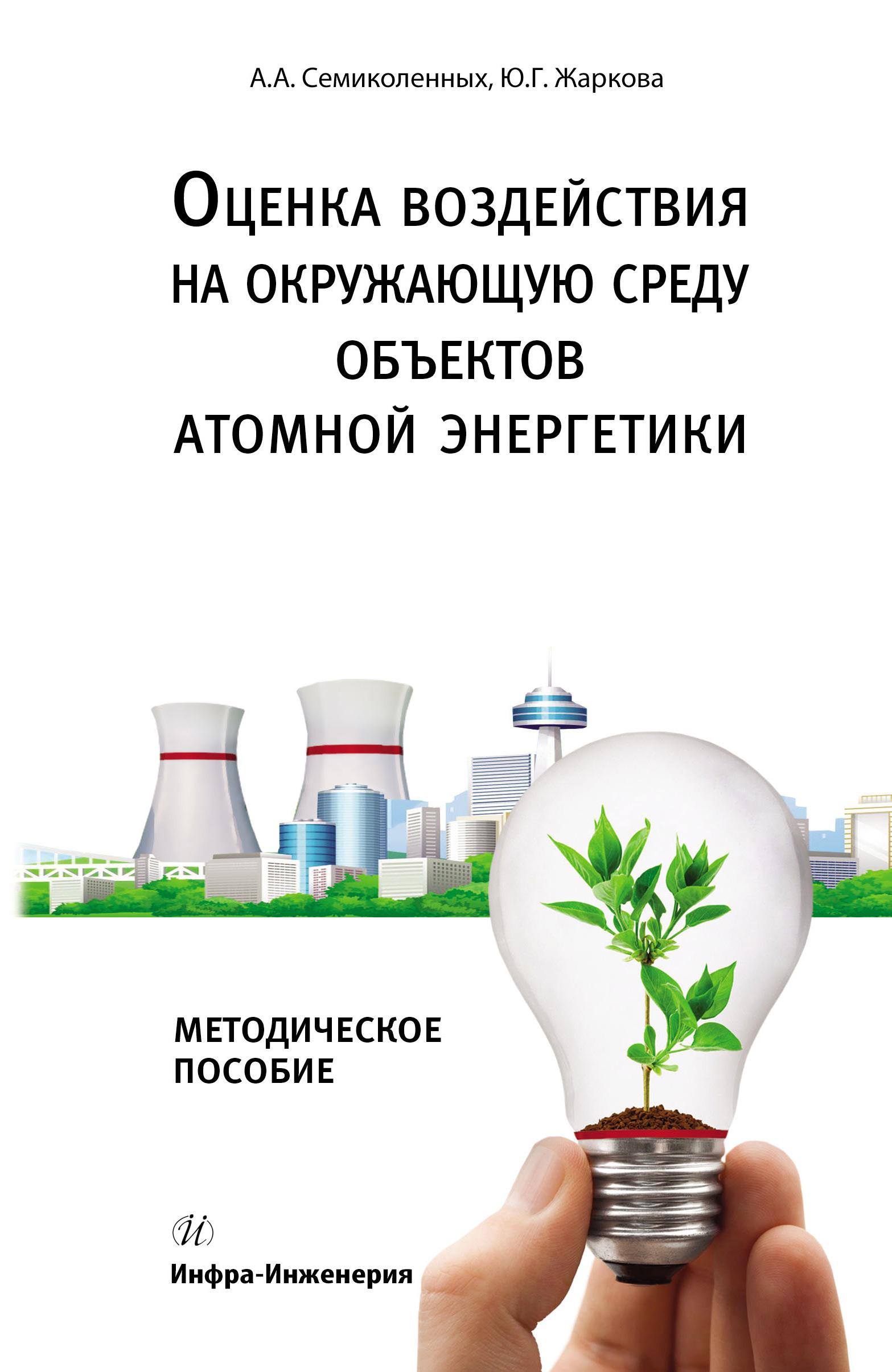 Ю. Г. Жаркова Оценка воздействия на окружающую среду объектов атомной энергетики
