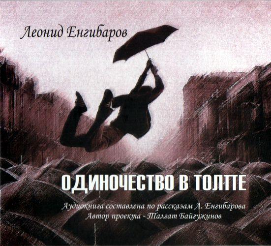 Леонид Енгибаров Одиночество в толпе
