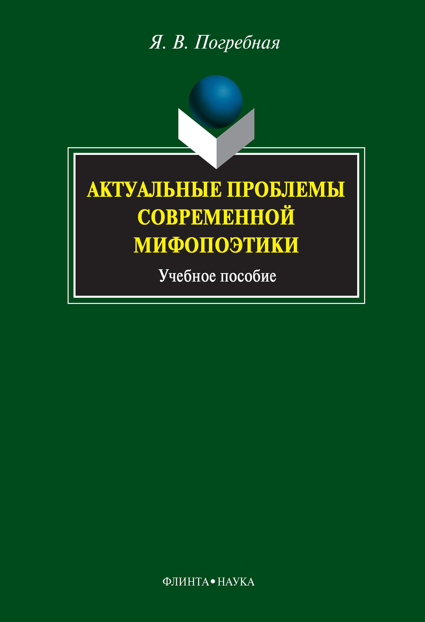 Я. В. Погребная Актуальные проблемы современной мифопоэтики. Учебное пособие
