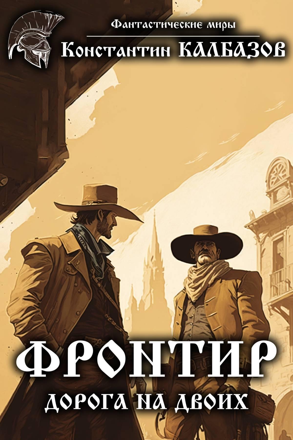 Константин Калбазов Фронтир. Дорога на двоих