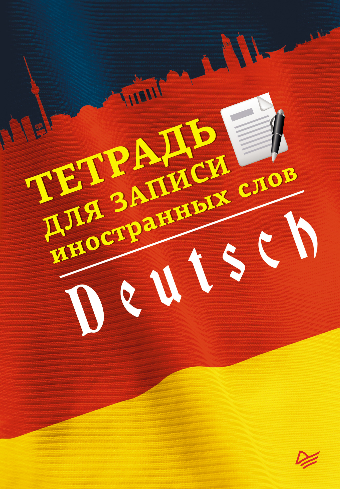 Отсутствует Тетрадь для записи иностранных слов. Немецкий язык тетрадь для записи иностранных слов немецкий язык