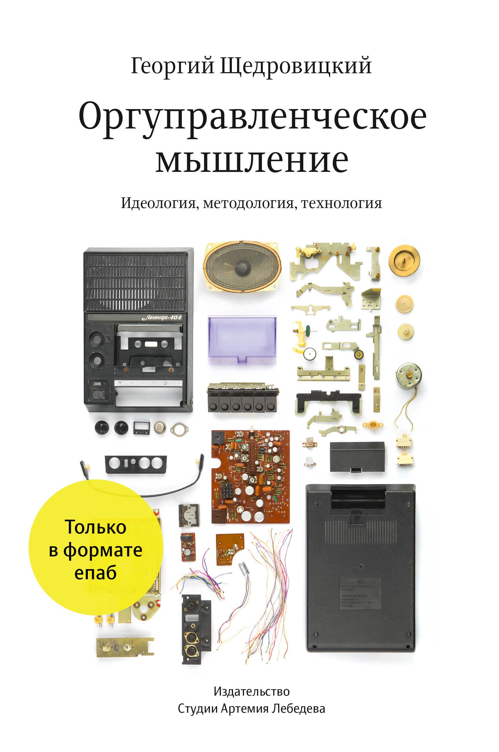 Георгий Щедровицкий Оргуправленческое мышление: идеология, методология, технология